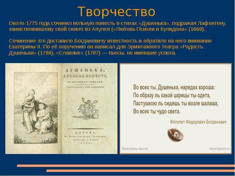 Богданович, ипполит фёдорович википедия