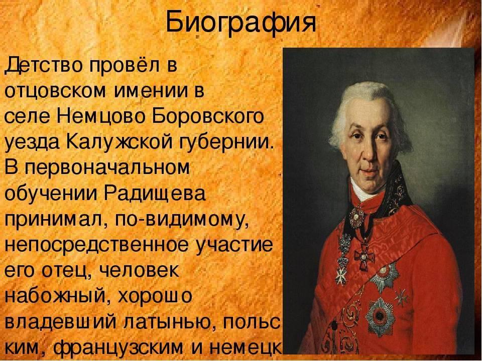 Краткая биография александра николаевича радищева