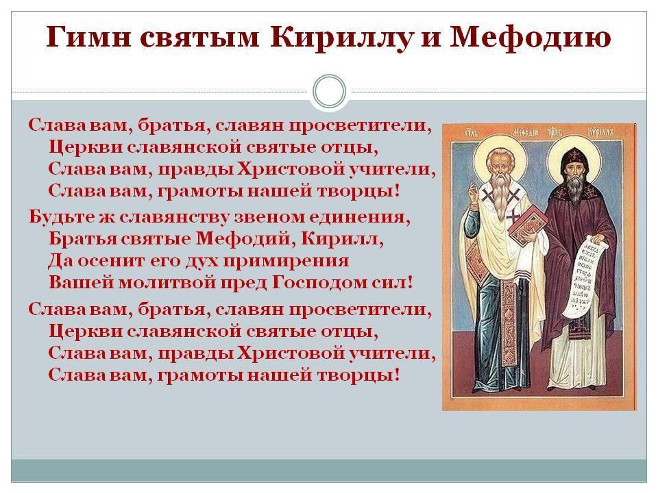 Основные даты жизни мефодия и кирилла
