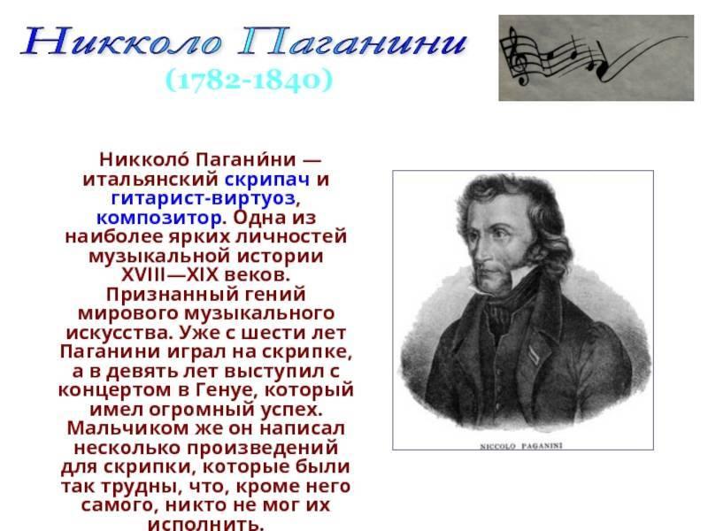 Никколо паганини (niccolò paganini) | belcanto.ru