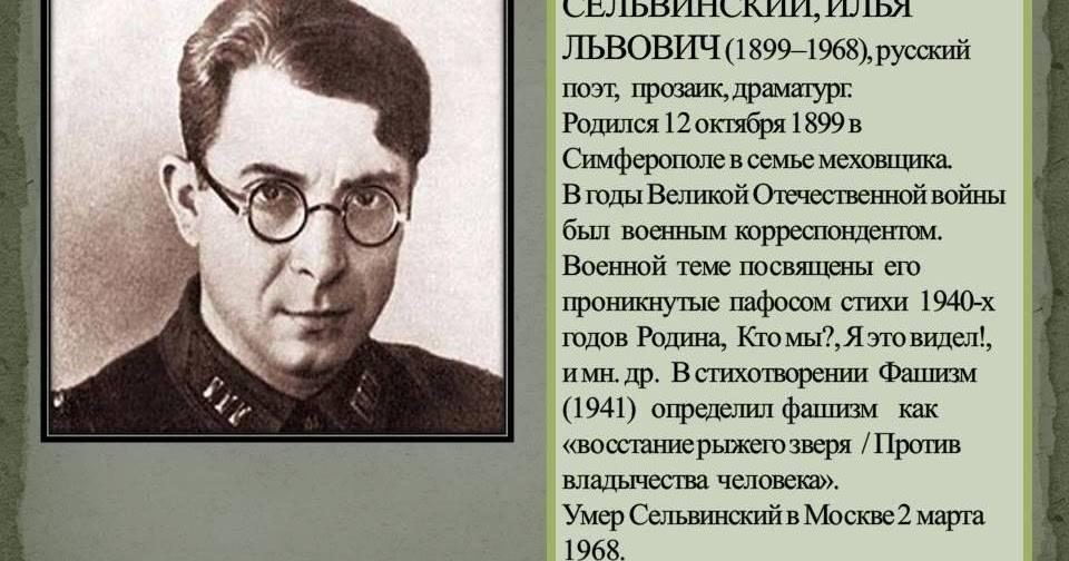 Илья сельвинский - вики