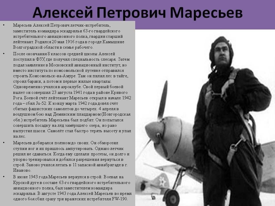 Доклад маресьева алексея петровича 5 класс сообщение