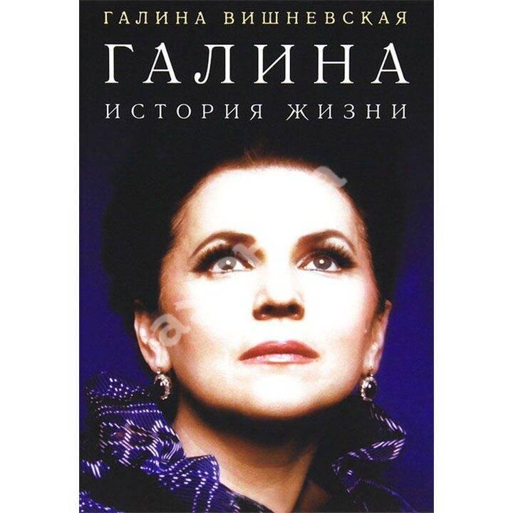 Галина вишневская: биография, творчество, карьера, личная жизнь