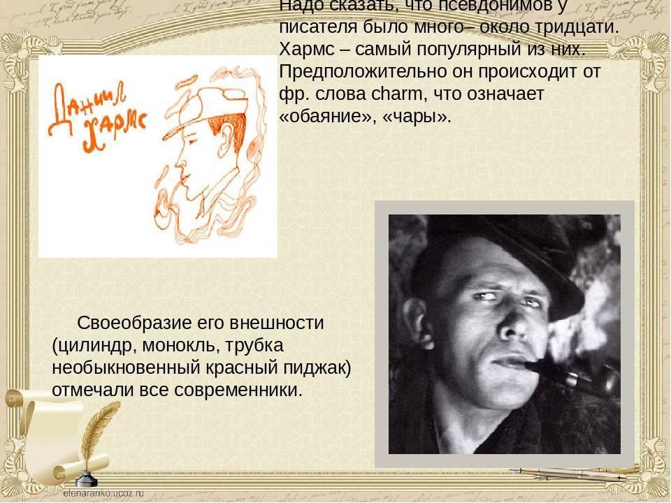 Даниил хармс - биография, информация, личная жизнь