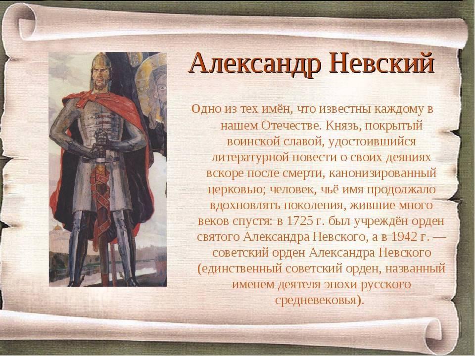 Краткая биография князя александра невского