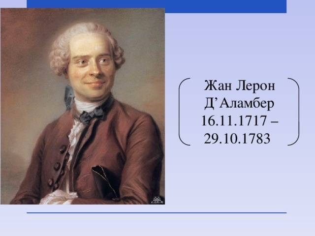 Д'аламбер, жан лерон — википедия. что такое д'аламбер, жан лерон