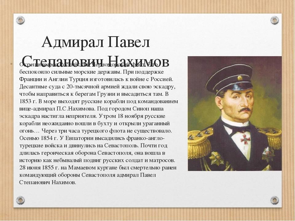 Краткая биография павла нахимова | краткие биографии