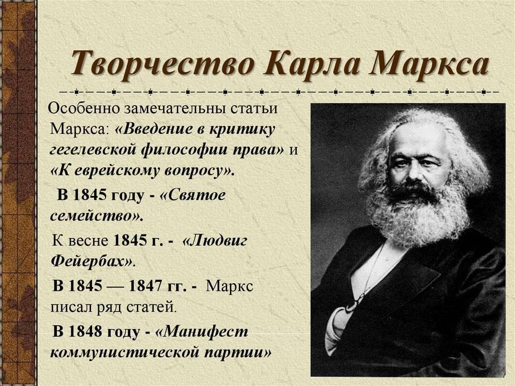 Карл маркс - биография, личная жизнь, фото