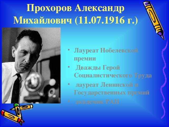 Прохоров, александр михайлович, награды, память, статьи