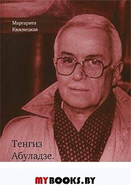 Тенгиз абуладзе - биография, информация, личная жизнь, фото