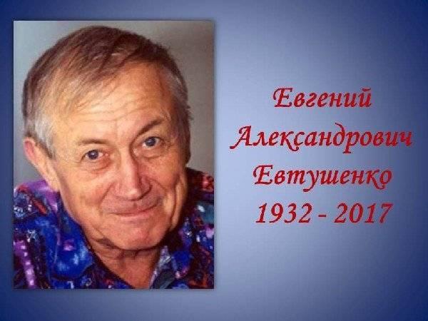 Евгений евтушенко — краткая биография поэта