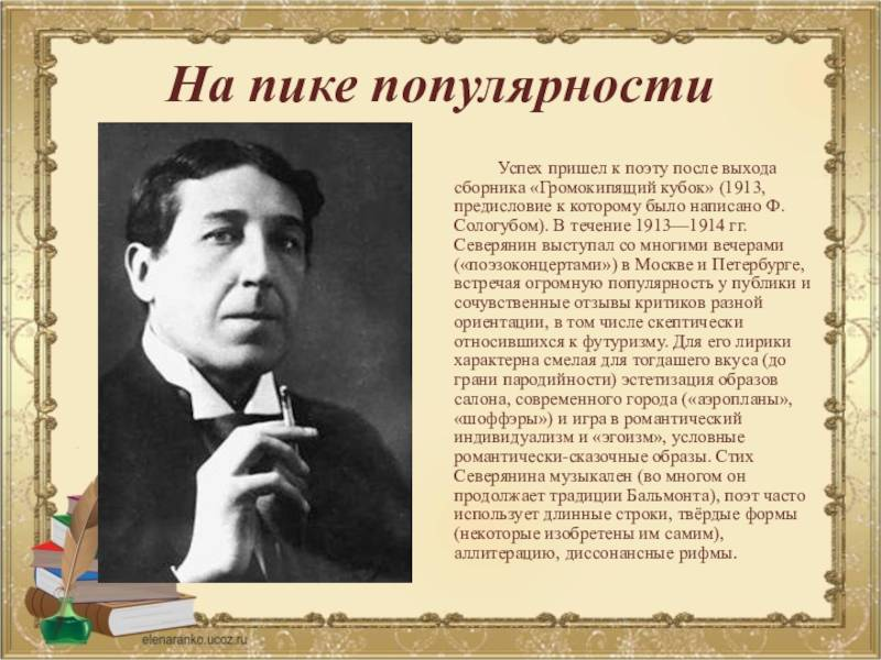 Краткая биография северянина -