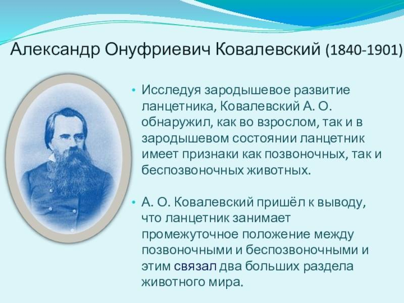 Александр онуфриевич ковалевский (1840-1901) [1948 - - люди русской науки. том 2]