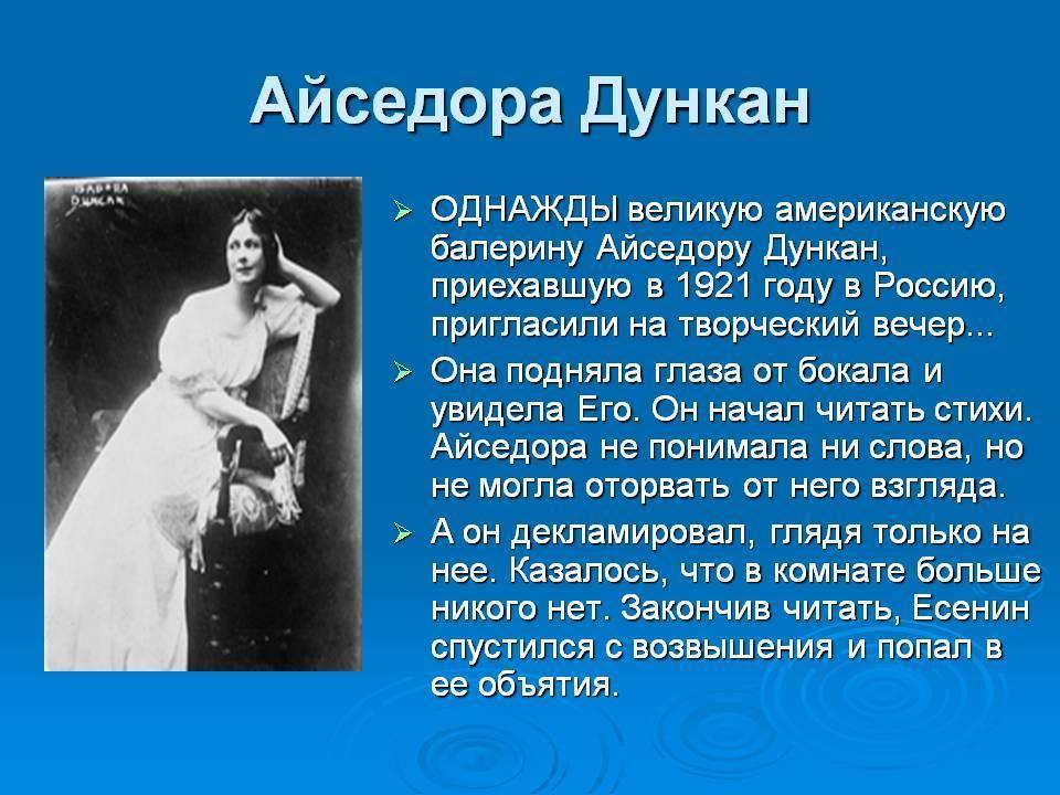 Айседора дункан: биография, личная жизнь и смерть - nacion.ru
