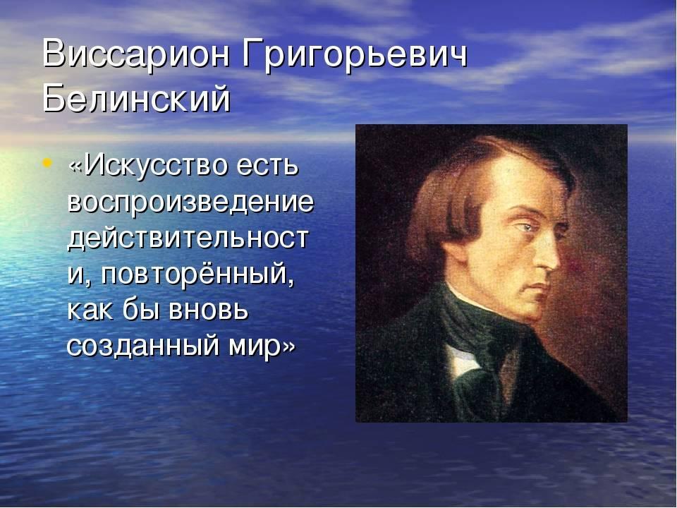 Виссарион белинский - биография, фото, критика, личная жизнь, причина смерти - 24сми