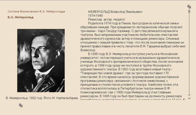 Мейерхольд, всеволод эмильевич — википедия