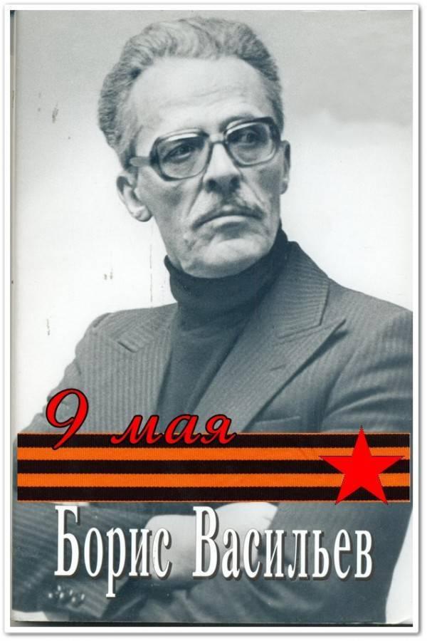 Краткая биография бориса васильева (жизнь и творчество)
