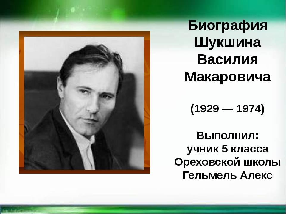 Биография Василия Шукшина