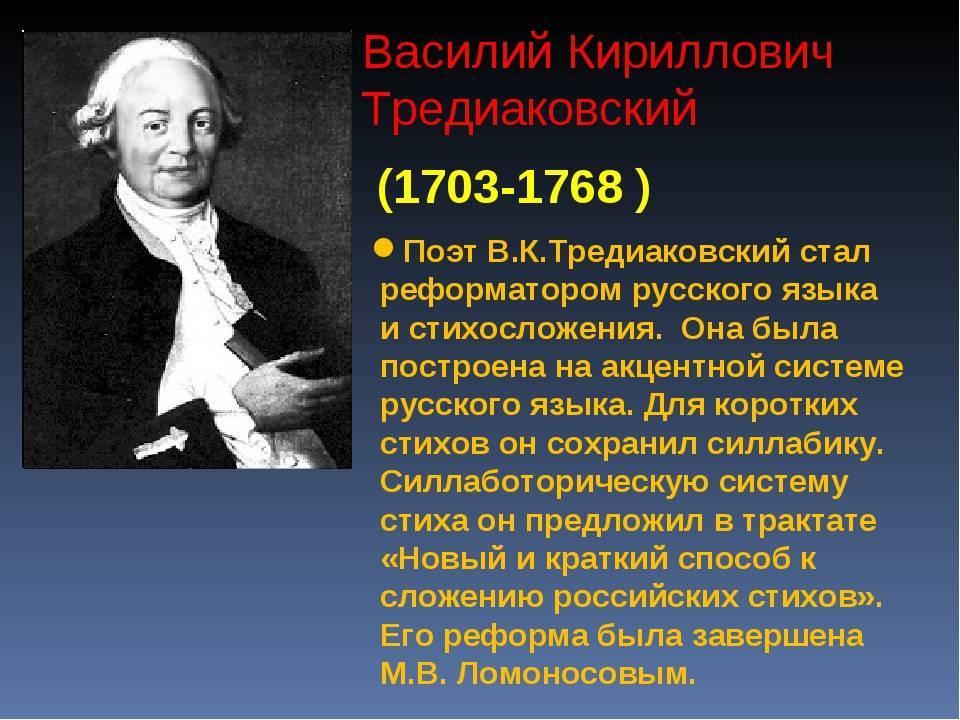 Биография Василия Тредиаковского