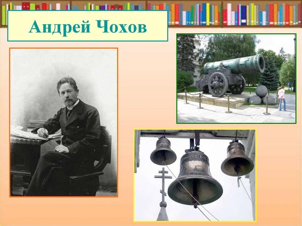 Андрей чохов. реферат. история. 2009-01-12