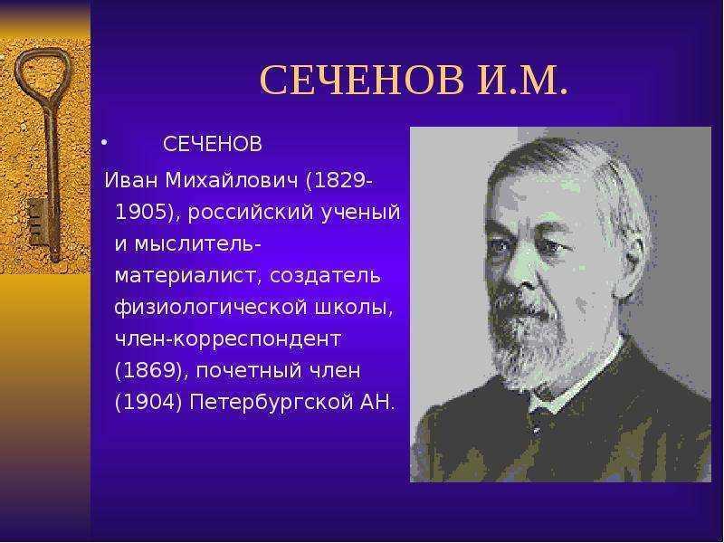 Иван сеченов: специалист по людям   милосердие.ru