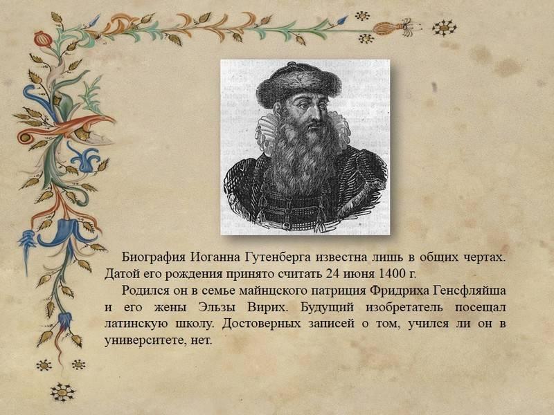 Глава i. иоганн гутенберг