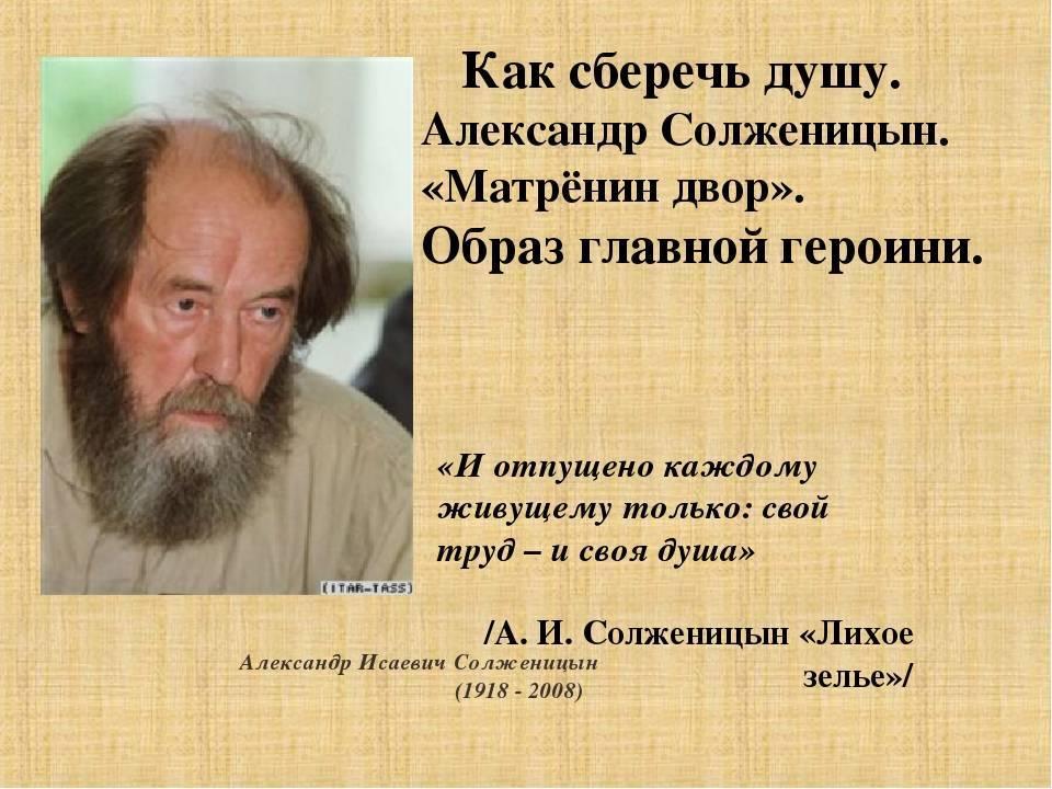 Александр исаевич солженицын: биография и интересные факты