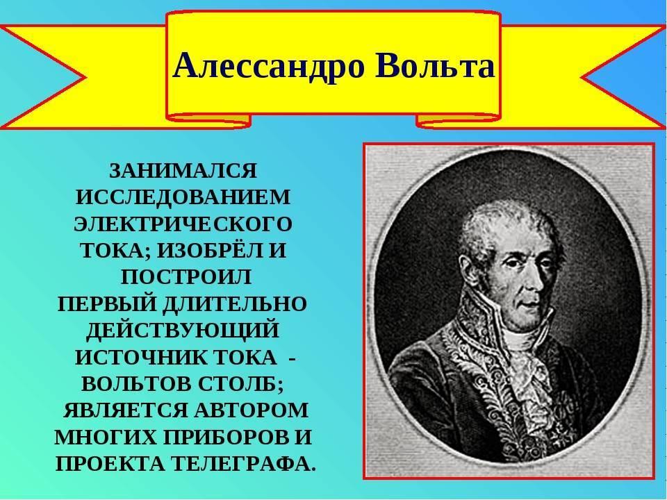 Краткая биография алессандро вольта -