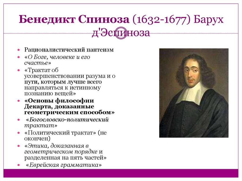 Бенедикт спиноза биография философа кратко