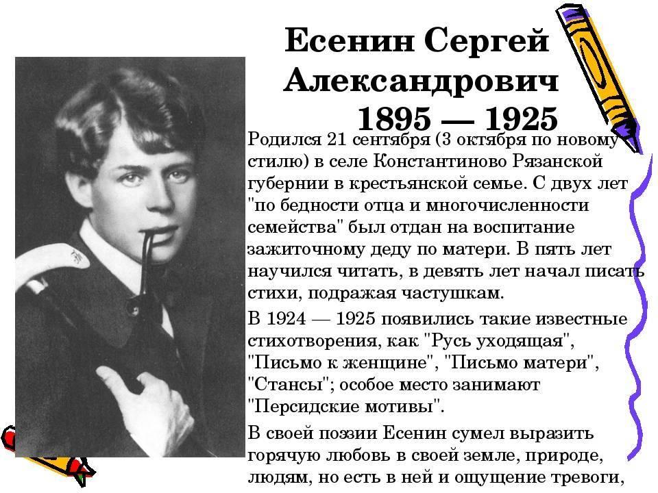 Биография есенина: интересные факты из жизни :: syl.ru