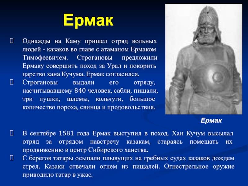 Ермак тимофеевич — краткая биография атамана