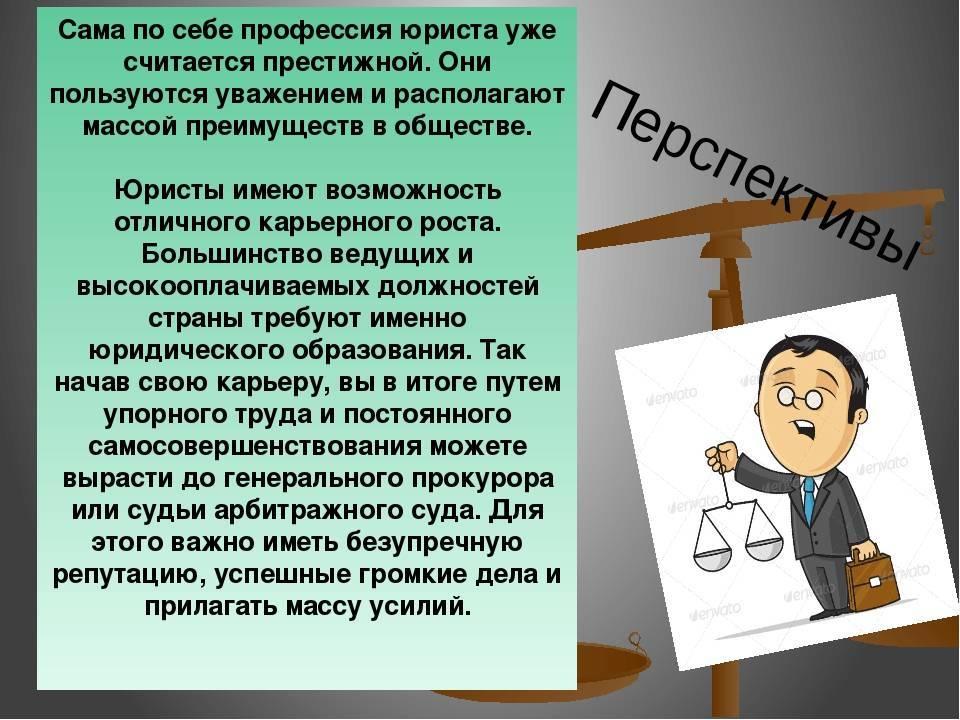 Профессия судья особенности профессии. | университет синергия