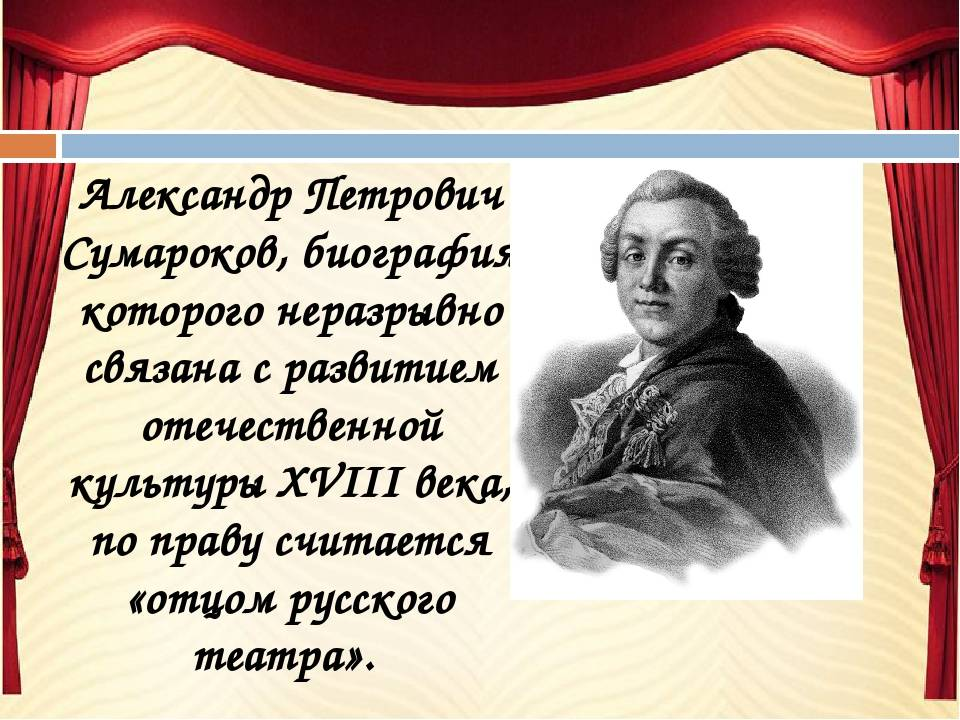 Биография Александра Сумарокова