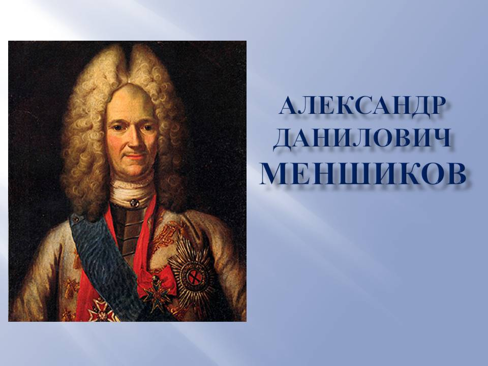 Краткая биография меншикова александра даниловича | краткие биографии