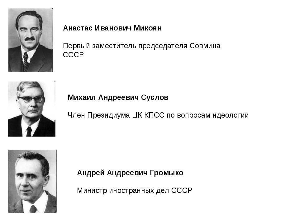 Микоян, анастас википедия