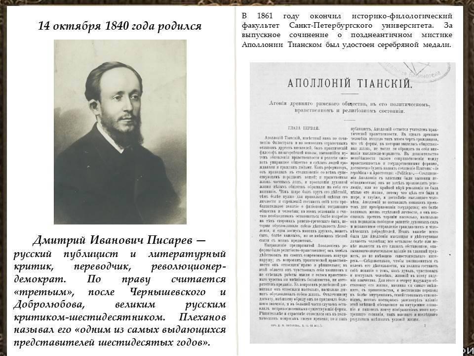 Дмитрий иванович писарев ироссийская наука