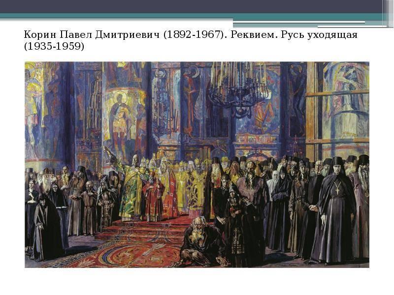 Корин павел дмитриевич - вики