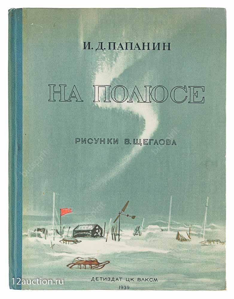 Иван папанин – биография, фото, личная жизнь, экспедиции