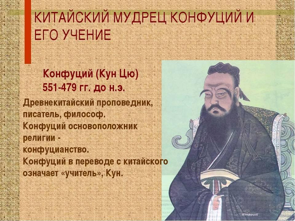 Краткая биография конфуция: философ и государственный деятель