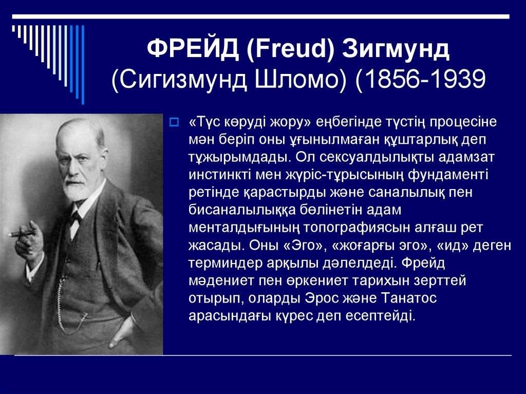 Интересные факты из биографии зигмунда фрейда | хочу все знать – полезные и интересные статьи