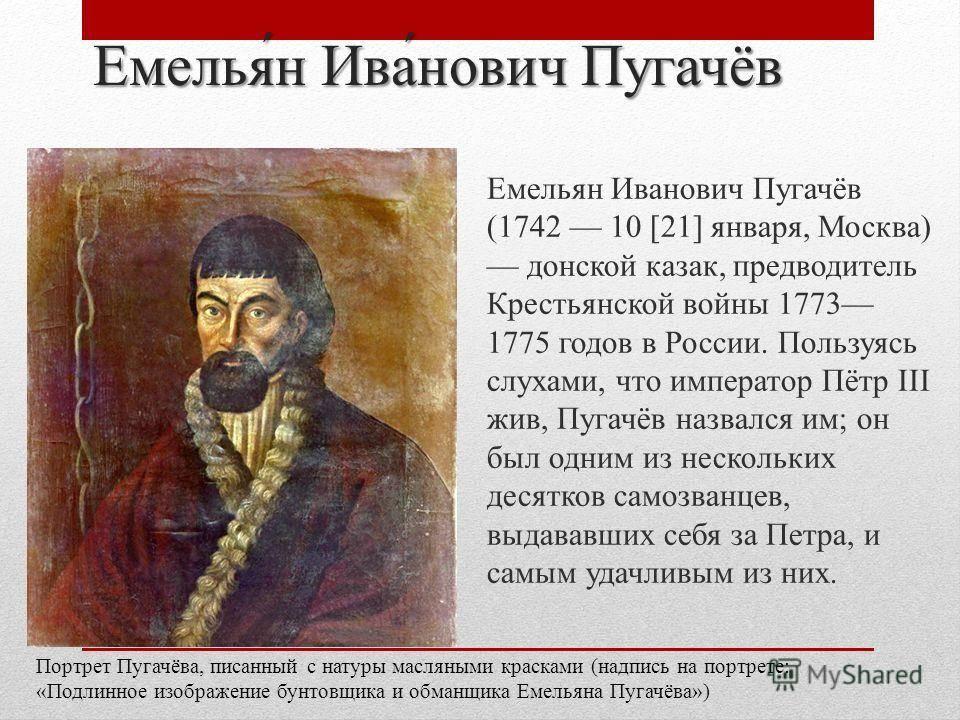 Емельян пугачев – биография, фото, личная жизнь, восстание и крестьянская война