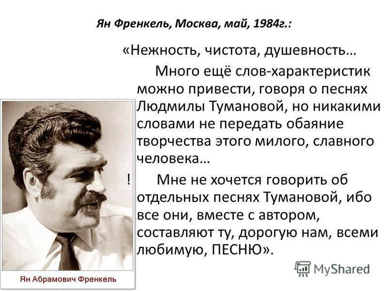 Френкель, ян абрамович — википедия