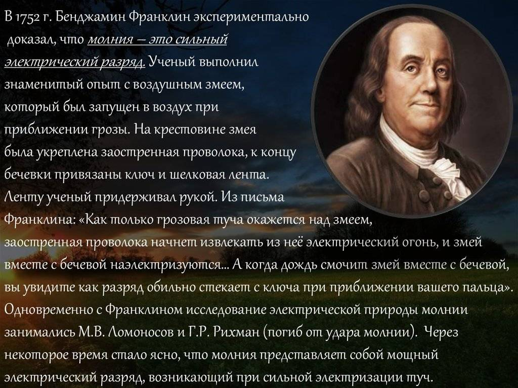 Франклин бенджамин. книги онлайн