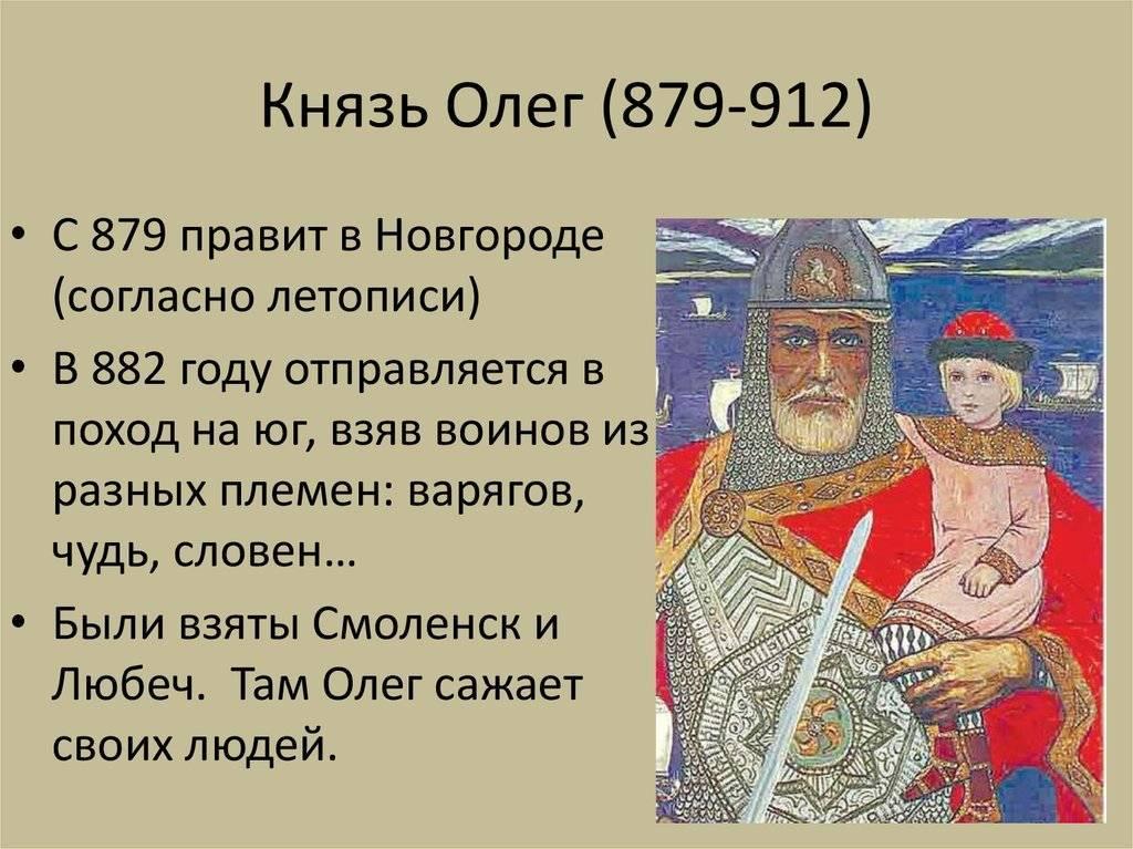 Олег вещий   воины и военная техника вики   fandom