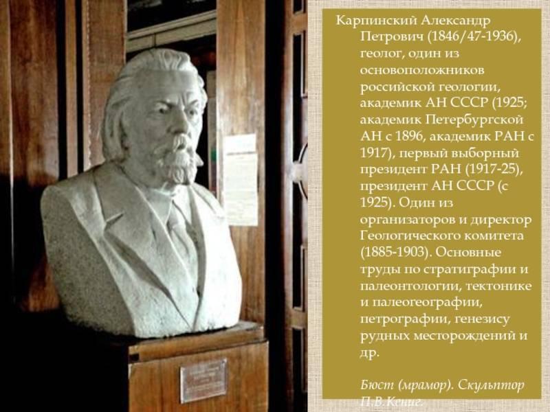 Карпинский, александр петрович - wiki