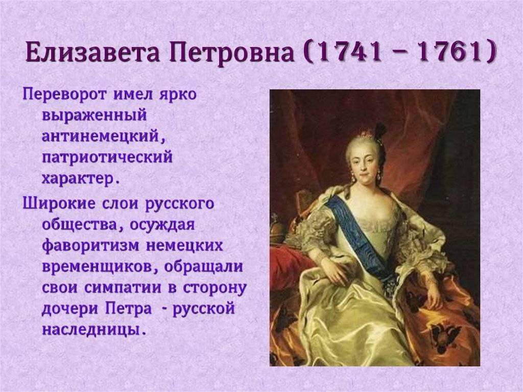 10 фактов о елизавете i - императрице, продолжившей петровские реформы