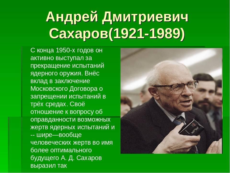 андрей дмитриевич сахаров – выдающийся физик, учёный, академик,  правозащитник — общенет