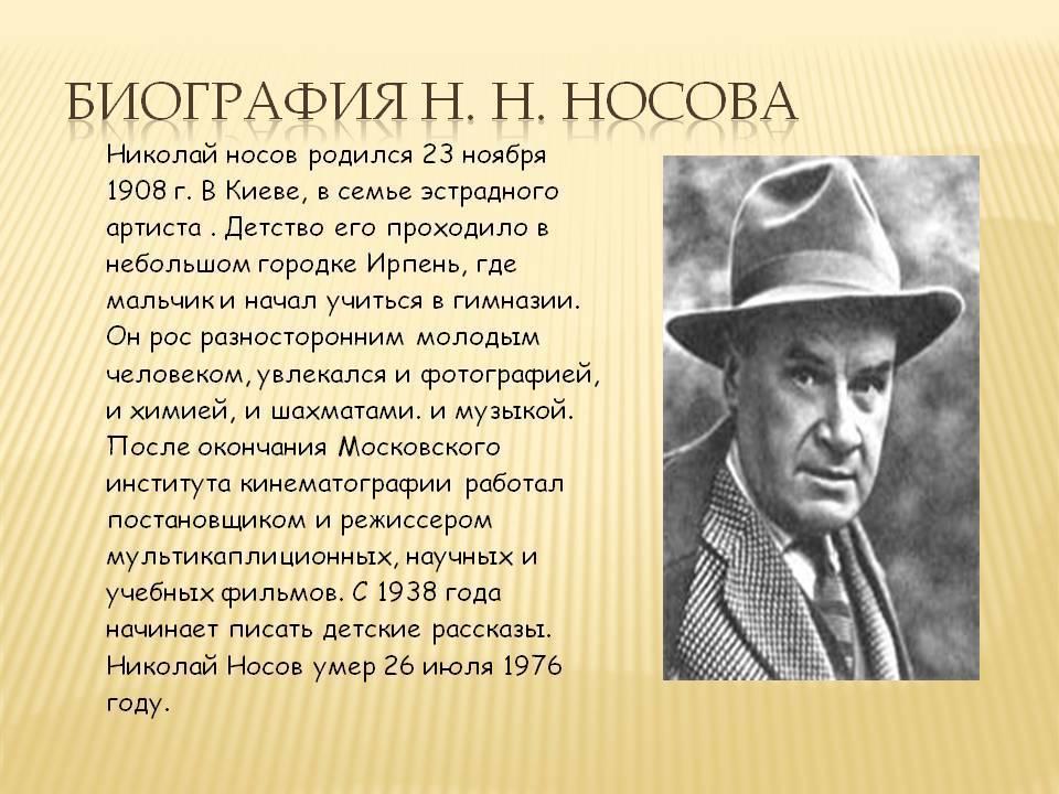 Биография Николая Носова