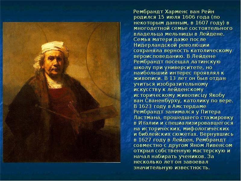 Рембрандт харменс ван рейн: краткая биография, рождения, семья, учеба, творчество, последние годы жизни, интересные факты