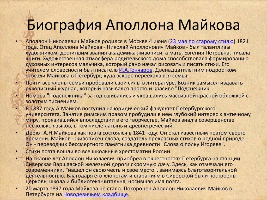 Майков, аполлон николаевич — википедия